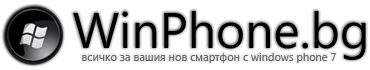 WinPhone.bg – Всичко за Windows Phone 7 и Windows Phone 8